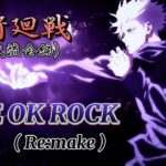 【MAD】呪術廻戦×ONE OK ROCK〖Re:make〗