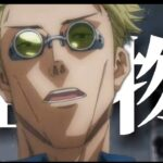 【呪術廻戦セリフ入りMAD】七海建人【怪物】【YOASOBI】【高画質】1080p