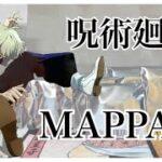 【呪術廻戦】MAPPA展のグッズがかっこよすぎる…😭😭💞