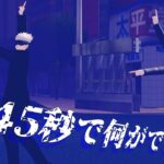 【MMD呪術廻戦】45秒で何ができる? – What you can do in 45 seconds? – 【五条悟x七海健人】[MMD Jujutsu Kaisen]