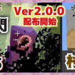 【MOD制作】新生・呪術廻戦MOD!Ver2.0.0配布開始!黒閃や階級要素など大幅追加!!#5【MineCraft】