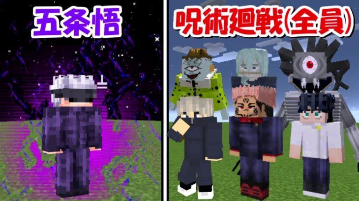 【Minecraft】五条悟vs呪術廻戦(全員)!!どっちが強い!?