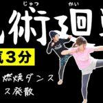 【呪術廻戦OP】ストレスもブッ飛ぶ!笑っちゃう全身燃焼ダンスっっっ!!