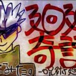 【歌ってみた】「廻廻奇譚」- アニメ 呪術廻戦OP-  Eveさん【あにてぃ。】