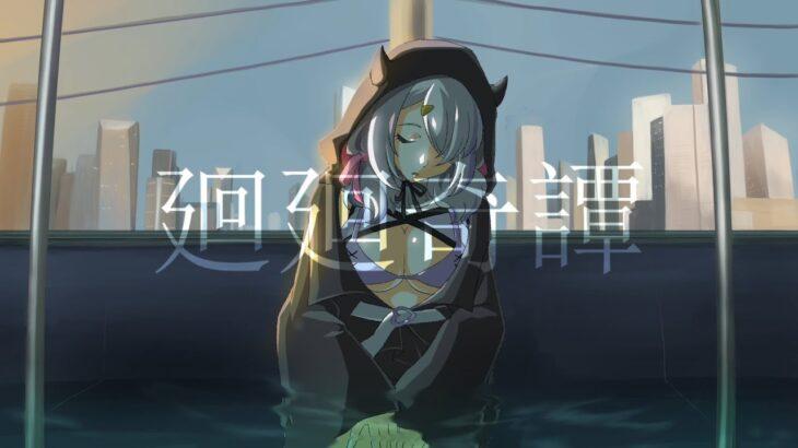 【呪術廻戦OP】 廻廻奇譚 JUJUTSU KAISEN – Eve / covered by 惡ノろく
