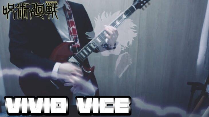 呪術廻戦OP Who-ya Extended「VIVID VICE」をギターで弾いてみた!【フーヤ エクステンデッド】-Jujutsu Kaisen OP Guitar cover