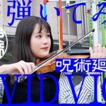 【呪術廻戦 OP】Who-ya Extended – VIVID VICE バイオリンで弾いてみた violin 大島理紗子