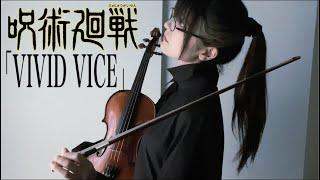 【ヴァイオリンで】呪術廻戦Op「VIVID VICE」を誠に勝手ながら弾かせていただきました。【弾いてみた】