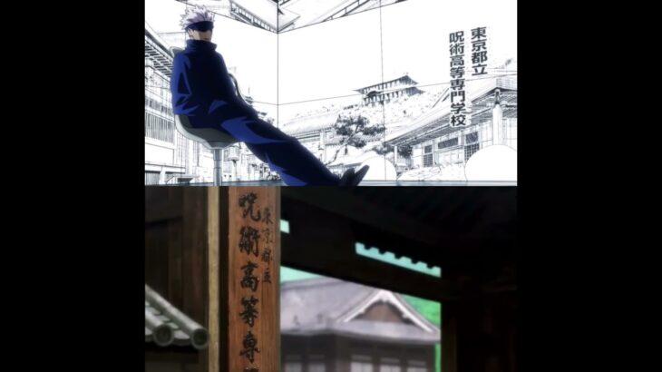 【呪術廻戦】五条悟 公式PVとアニメの比較動画