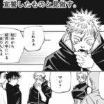 【異世界漫画】呪術廻戦 – Raw 【第145話】【第146話】【マンガ動画】
