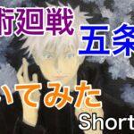 『呪術廻戦』五条悟を描いてみた Short ver.