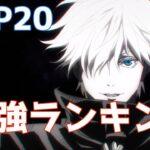 【呪術廻戦】最強ランキングTOP20【ネタバレ注意】