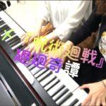【ピアノ連弾】TVアニメ『呪術廻戦』OP「廻廻奇譚」/  Eve