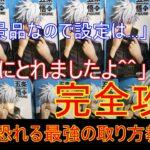 【UFOキャッチャー】完全攻略!!呪術廻戦 五条悟フィギュアを簡単に獲る方法教えます!!
