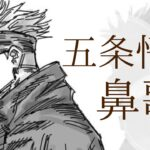 【呪術廻戦】五条悟の『VIVID VICE』鼻歌。【声真似】