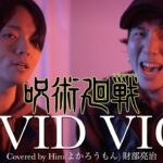 """""""VIVID VICE"""" Who-ya Extended – TVアニメ『呪術廻戦』OPテーマ / covered by Hiro(よかろうもん) 財部亮治"""