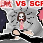 呪術廻戦 VS SCP-053【怖い話 アニメ】さわられたら最後・・伏黒がおかしくなって虎杖、釘崎を攻撃!呪霊を倒して現実に戻れるか・・?