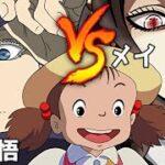 五条悟VS無惨VSメイ【呪術廻戦】【鬼滅の刃】