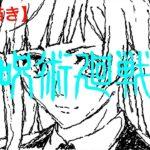アニメVer.【呪術廻戦 】三輪霞のイラストを一発描きで描いてみた!