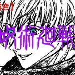 アニメVer.【呪術廻戦 】五条悟のイラストを一発描きで描いてみた!
