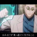 呪術廻戦×怪物/YOASOBI