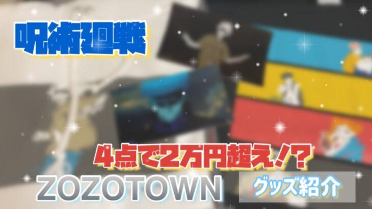 【呪術廻戦】ZOZOTOWNコラボ🌟4点で2万円超えの購入品を紹介🌟