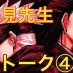 呪術廻戦 芥見下々 トークインタビュー④ akutami gege talk interview manga jujutsu kaisen