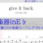 give it back (Cö shu Nie コシュニエ )アニメ『呪術廻戦』ED~ 移調楽器inE♭用→原曲の音が出る / ドレミで歌う楽譜【コード付き】