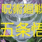 呪術廻戦 / 五条悟をワイングラスに彫刻!(jujitsu kaisen / gojyo-satoru)