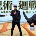 【呪術廻戦】五条悟の鬼ごっこ【パルクール】jujutsukaisen