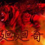 【呪術廻戦mad】廻廻奇譚