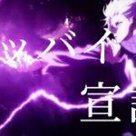 呪術廻戦×グッバイ宣言【mad】