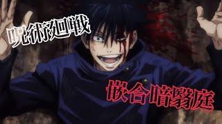 【呪術廻戦】mad 伏黒 幽霊東京 【MAD】
