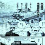 oil massage + 【異世界漫画】呪術廻戦 3~4 【異世界コミック マンガ動画】