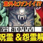 【呪術廻戦】ゆるキャラ特級呪霊解説!! part3!! ゆるくても強いんです!!【呪術廻戦 考察】