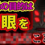 【呪術廻戦】天元の目的は六眼を○○すること!?【ネタバレ注意】