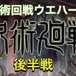 【呪術廻戦】呪術廻戦ウエハース開封編後半