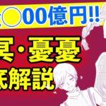 【呪術廻戦】冥冥・憂憂•カラスのキャラクター解説!電話の相手は伏線?
