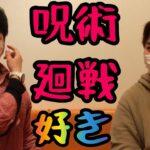【呪術廻戦】アニメ観たからトーク!!