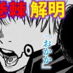 【呪術廻戦】狗巻棘解説~呪言&家系&渋谷事変での出来事がヤバい!