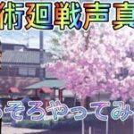 #呪術廻戦声真似#五条悟先生#アニメ 超イケボで、五条先生の声真似してみた!!