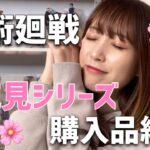 【グッズ開封】ついにゲット!!呪術廻戦お花見シリーズが最高に良すぎた!!