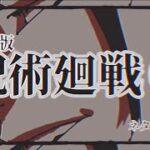 劇場版 呪術廻戦0 「夏油傑」※ネタバレ注意 二次創作
