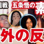 海外の反応 【呪術廻戦】五条悟の素顔!!