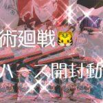 【呪術廻戦】ウエハース開封動画🌸