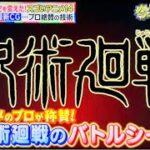 呪術廻戦 バトルシーン【今アニメでしょ】