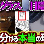 【呪術廻戦】五条がサングラスと目隠しを使い分ける真の理由【ネタバレ注意】
