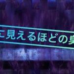 匂いフェチ!売り切れ御免!【呪術廻戦】釘崎野薔薇【アフレコ】