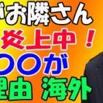 【海外の反応】悲報 日本の漫画「呪術廻戦」がお隣さんで炎上中!〇〇が理由 海外「またかよ」【ゼロから始める日本再発見ちゃんねる】