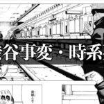 【渋谷事変】難しすぎる時系列まとめ【呪術廻戦】
